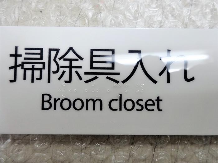 高田北地区公園 トイレ案内プレート