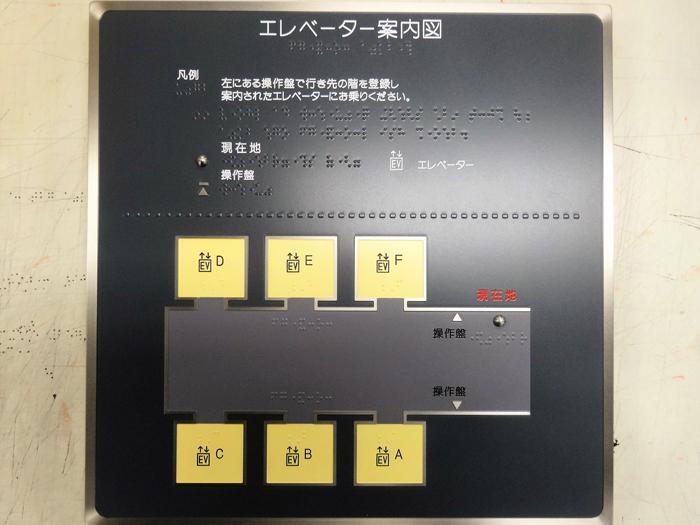 三菱電機稲沢製作所エレベーター案内板