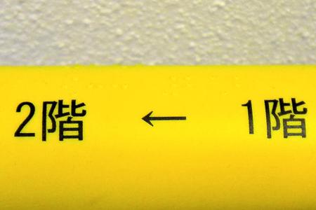 日本盲人会連合日本盲人福祉センター手摺り