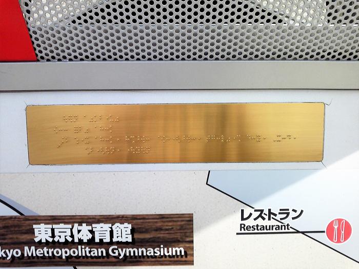 東京体育館東京体育館