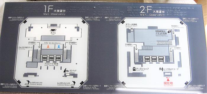 東京タワー大展望台触知案内板