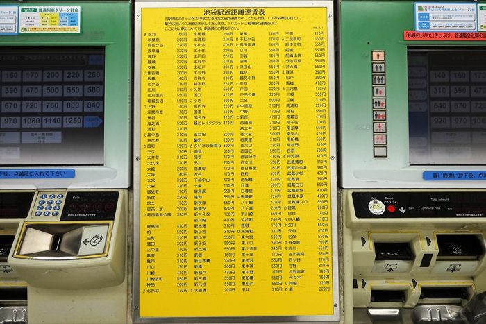 JR東日本池袋駅トイレ触知案内板
