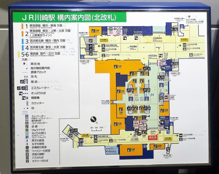JR東日本川崎駅構内触知案内板