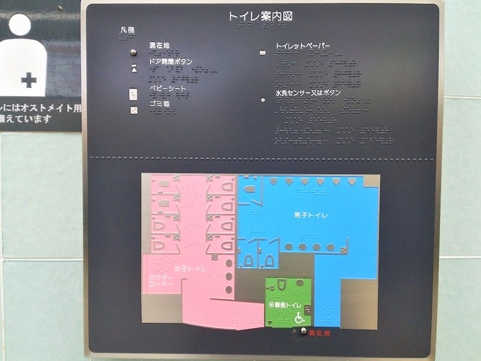 JR東日本水戸駅トイレ触知案内板