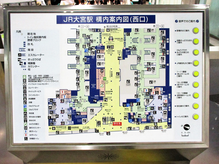 JR東日本大宮駅構内触知案内板