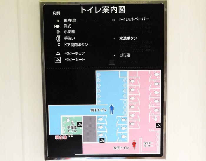 JR東日本新宿駅トイレ触知案内板