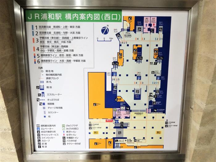 JR東日本浦和駅構内触知案内板
