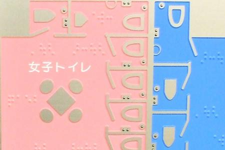 JR東日本横浜駅トイレ触知案内板