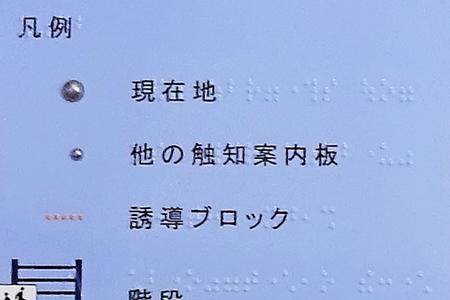 小田急線海老名駅構内触知案内板