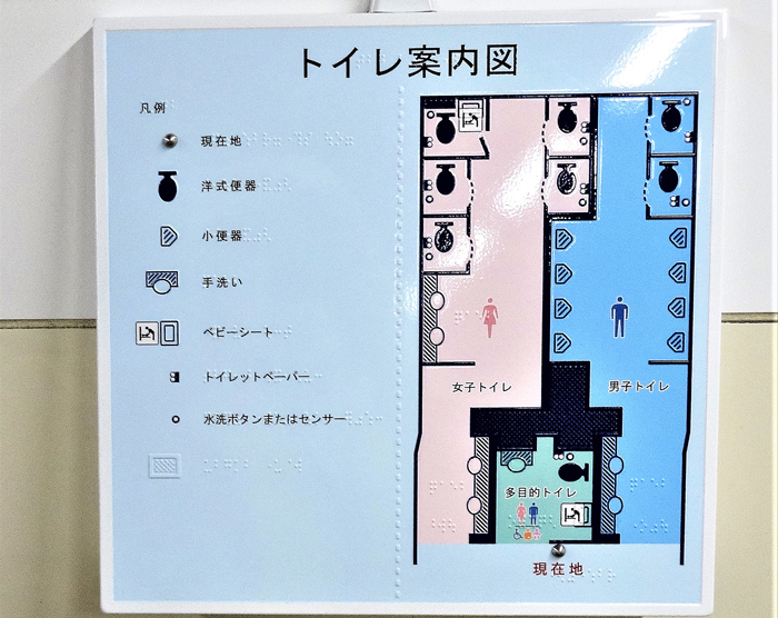 小田急線片瀬江ノ島駅トイレ触知案内板