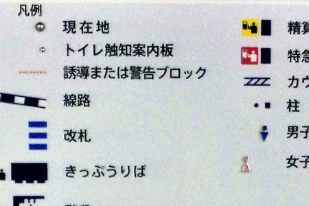 西武線西武新宿駅構内触知案内板