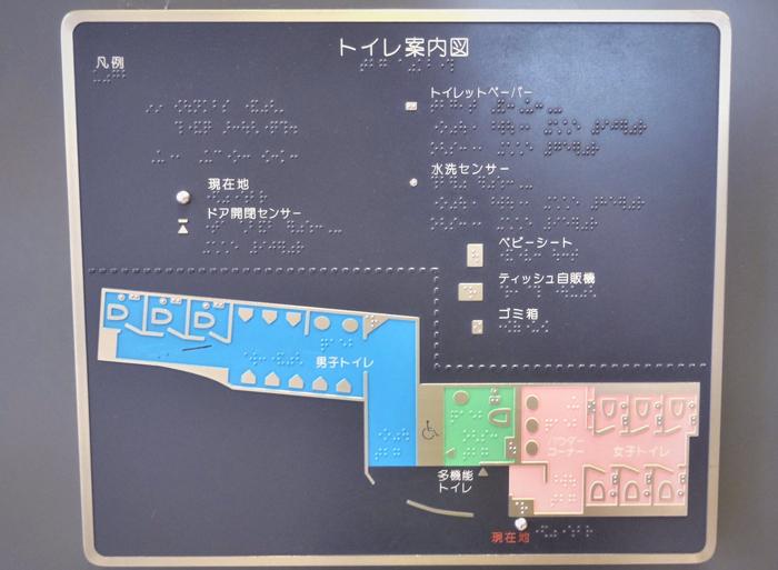 西武線西武新宿駅トイレ触知案内板
