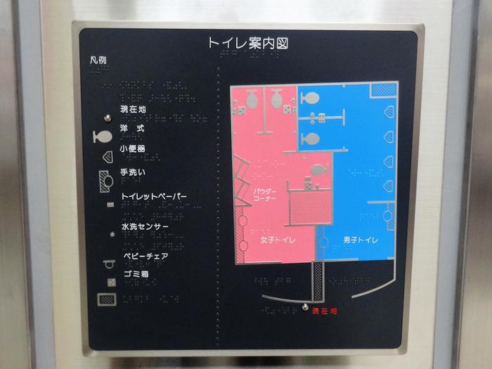 西武線高田馬場駅トイレ触知案内板