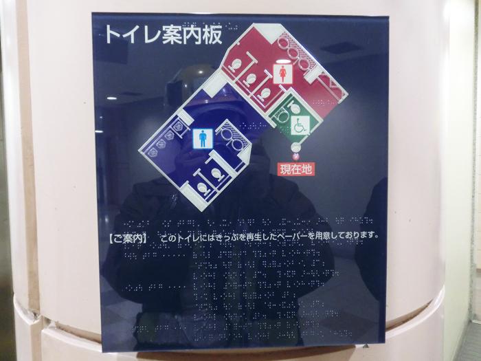 相鉄線湘南台駅トイレ触知案内板