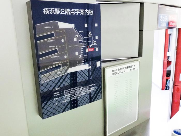 相鉄線横浜駅構内触知案内板