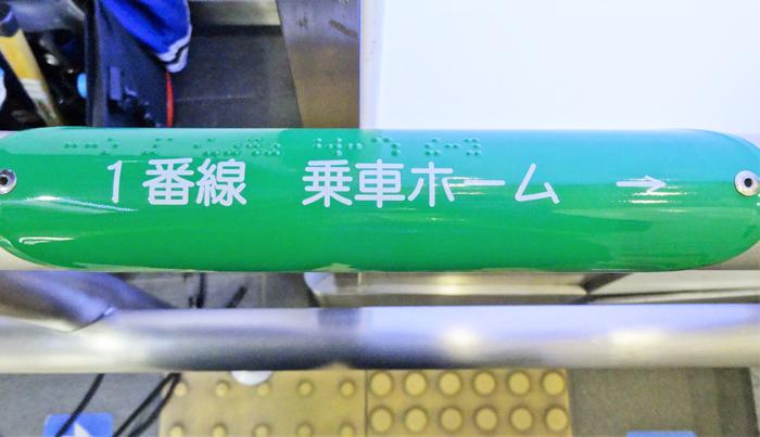 相鉄線横浜駅手摺り