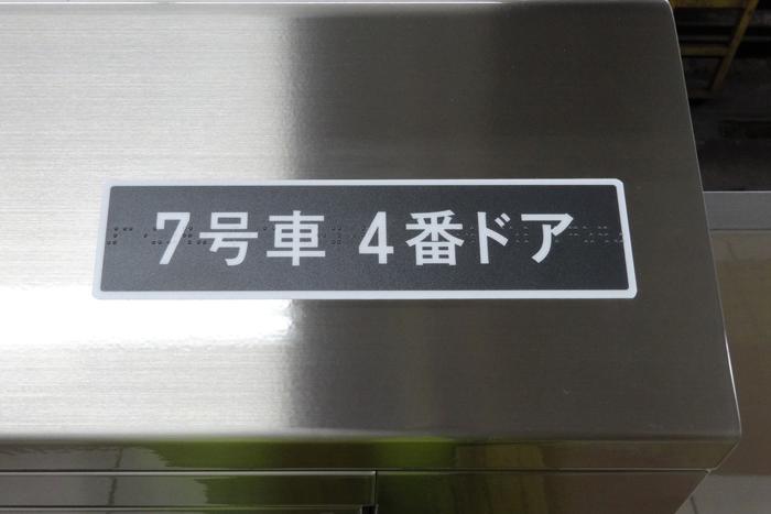 相鉄線横浜駅号車案内