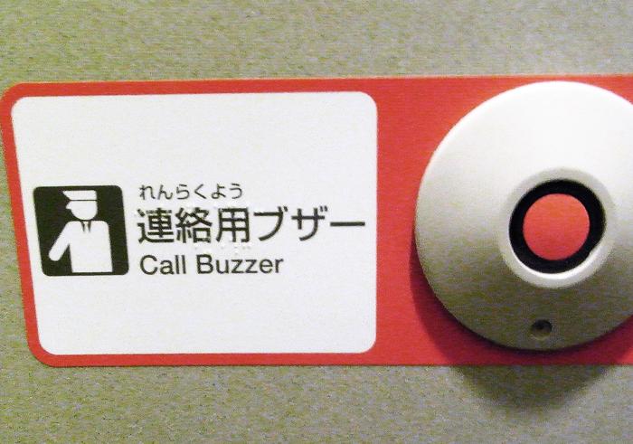 JR東海東海道新幹線N700系連絡用ブザー