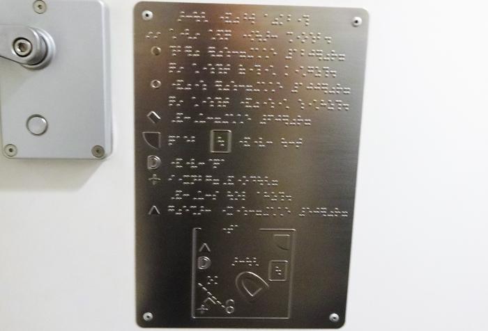 JR九州東海道新幹線N700系さくらトイレ触知案内板