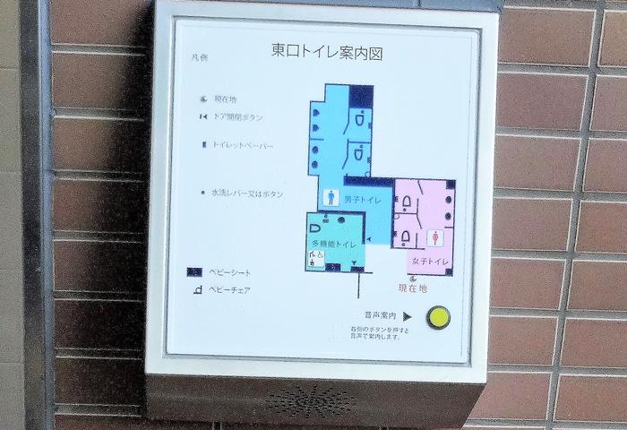 JR東海安倍川駅トイレ触知案内板