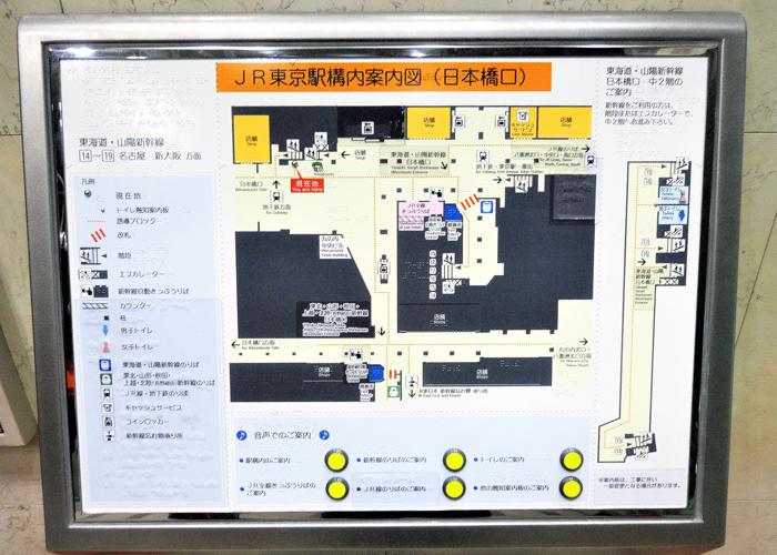 JR東海東京駅構内触知案内板