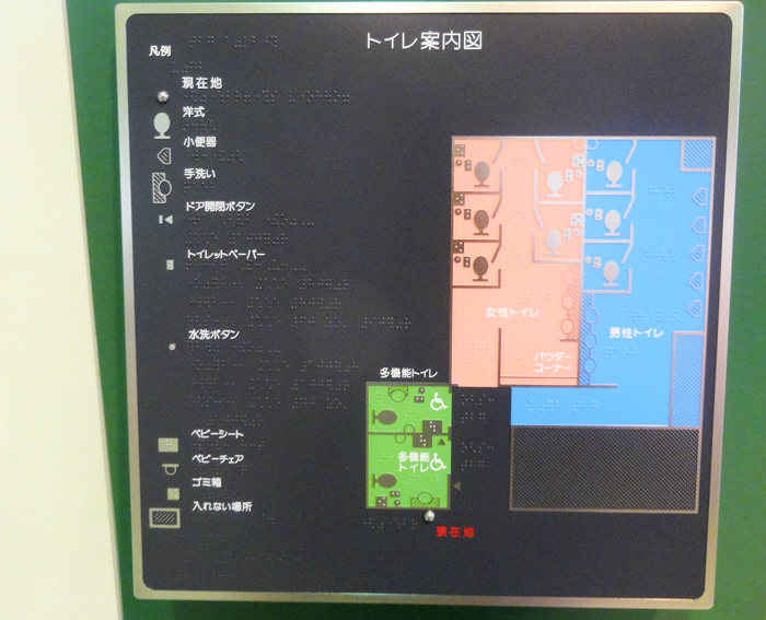 JR東海豊橋駅トイレ触知案内板
