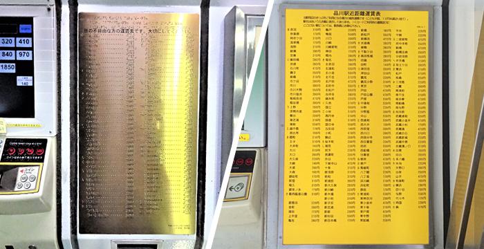 樹脂製 点字運賃表