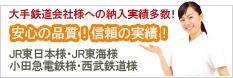 JR東日本様など大手鉄道会社への実績多数!信頼の品質!安心の実績! 株式会社ブライユ